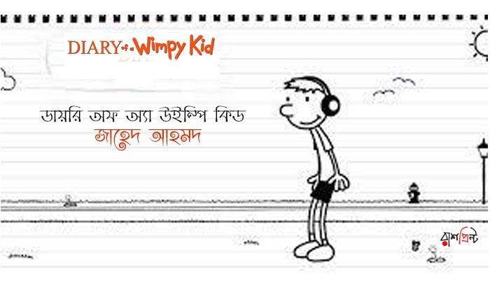 Diary-of-a-wimpy-kid-Greg 1