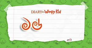 Diary-of-a-wimpy-kid-Greg 17